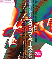 [脱初心者のための集中特訓] 基礎から鍛えるスラップ・ベースの秘訣(CD付) (シンコー・ミュージックMOOK)