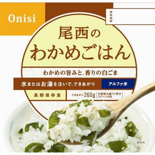 (お徳用ボックス)アルファ米(1食分)わかめごはん 100g 50食