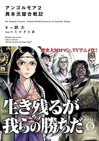 アンゴルモア2 異本元寇合戦記 (Novel 0)