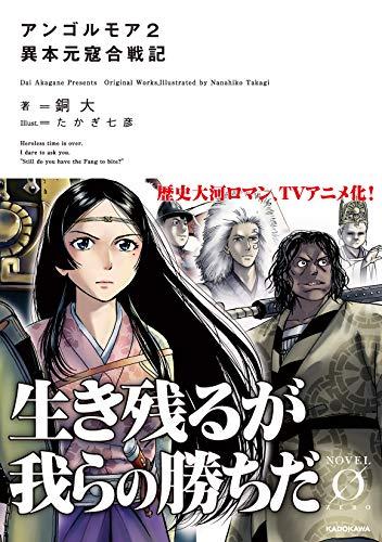 アンゴルモア2 異本元寇合戦記 (Novel 0) - 銅大, たかぎ 七彦, たかぎ 七彦