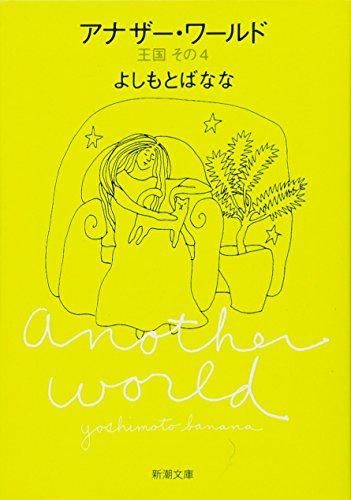 アナザー・ワールド―王国〈その4〉 (新潮文庫)