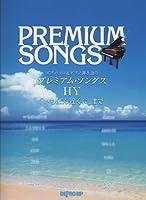 ピアノソロ&ピアノ弾き語り プレミアムソングス HY 「いちばん近くに」まで (ピアノ・ソロ&ピアノ弾き語り)