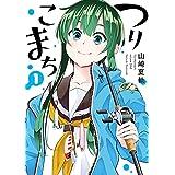 つりこまち 1巻 (デジタル版ヤングガンガンコミックス)