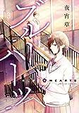 ブルーハーツ(3) (アクションコミックス(comico books))
