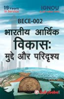 BECE-002 Indian Economic Development Issues And Perspectives in Hindi Medium (Hindi)
