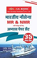 Indian Navy MR & NMR Practice Papers Set Hindi Medium 2019
