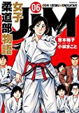 JJM 女子柔道部物語(6) (イブニングコミックス)