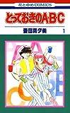 とっておきのA・B・C 1 (花とゆめコミックス)
