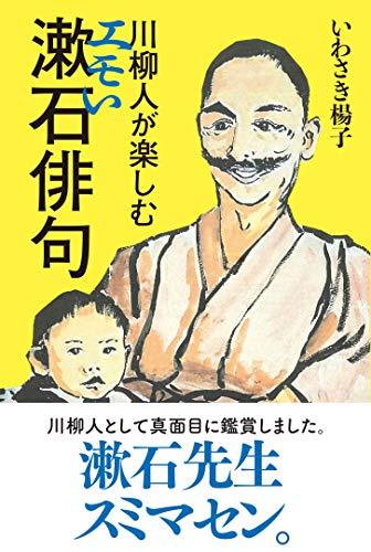 川柳人が楽しむ エモい 漱石俳句の詳細を見る