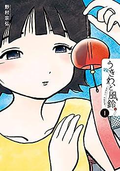 [野村宗弘]のうきわ、と風鈴。-友達以上、不倫未満-(1) (ビッグコミックス)