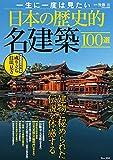 一生に一度は見たい日本の歴史的名建築100選 / 監修:後藤治