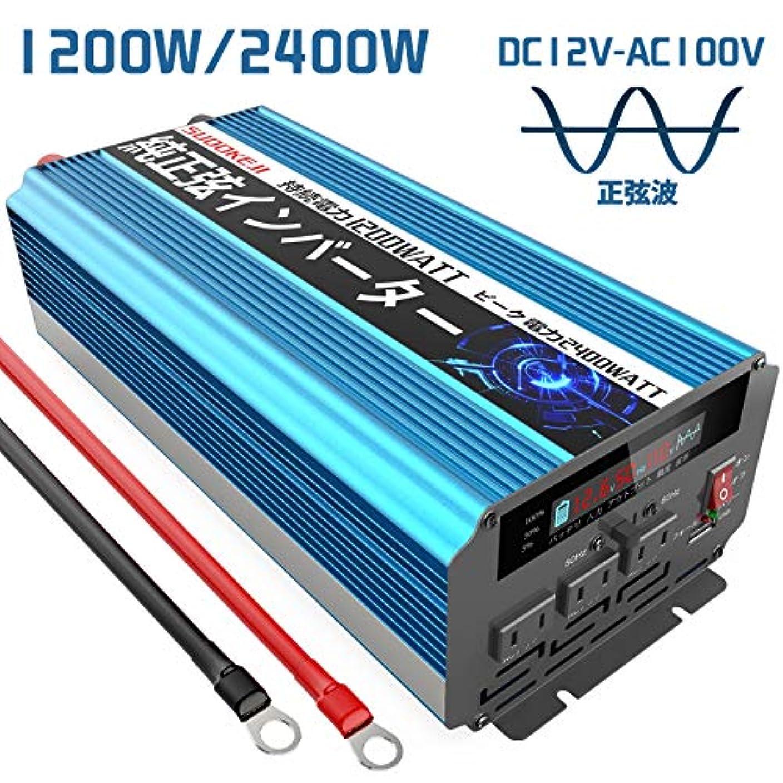南西ヘッジキリストSUDOKEJI 正弦波インバーター 1200W 瞬間最大2400W 12v 100vインバーター DC→AC 変換器 50Hz/60Hz 車から家庭用電源 非常電源?補助電源に