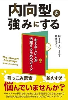 【本の感想】「内向型を強みにする」 – 内向型は弱点でも欠点でもなく科学的な特性だ!