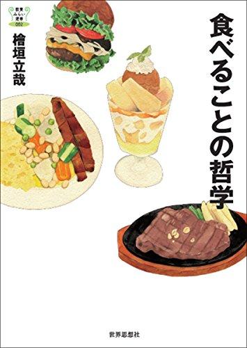 食べることの哲学 (教養みらい選書)の詳細を見る