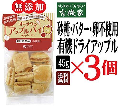 無添加アップルパイ45g×3個★送料無料コンパクト便★有機小麦粉使用・有機りんごの自然な甘酸っぱさをお楽しみください。砂糖・バター・卵不使用。