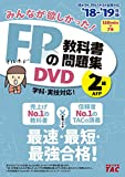みんなが欲しかった FPの教科書 問題集DVD 2級 AFP 2018-2019年 (みんなが欲しかった シリーズ)