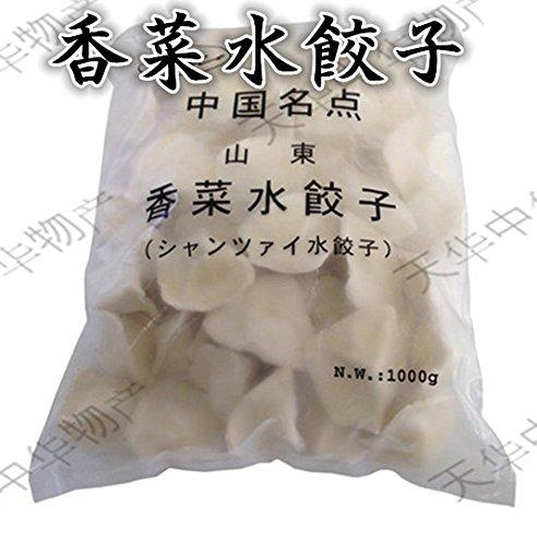 中国名点山東香菜水餃子(シャンツアイ・パクチ入りモチモチ水ギョーザ)1kg50個入 水?50个 中華水餃子 中華名物 中華食材 実店舗で大人気 冷凍のみの発送,クール便で1個口として+300円の冷凍料は加算されます