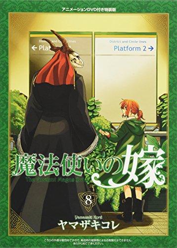 特装版 魔法使いの嫁 8(アニメーションDVD付) (BLADE COMICS SP)