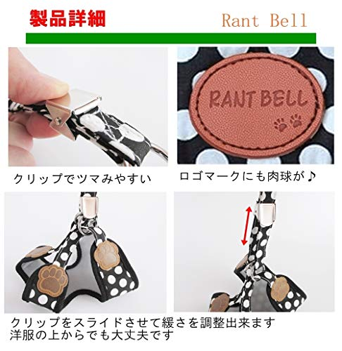 RantBell『ハーネスリードセット』