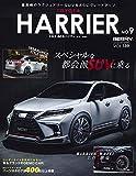 スタイルRV Vol.139 トヨタ ハリアー No.9 (NEWS mook RVドレスアップガイドシリーズ)