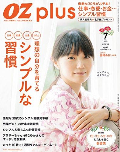 OZplus (オズプラス) 2015年 07月号 [雑誌]