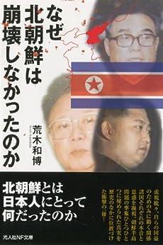 [荒木和博]のなぜ北朝鮮は崩壊しなかったのか 日本の鏡としての北朝鮮 (光人社NF文庫)