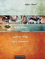 Self Study Bible Course -SORANI