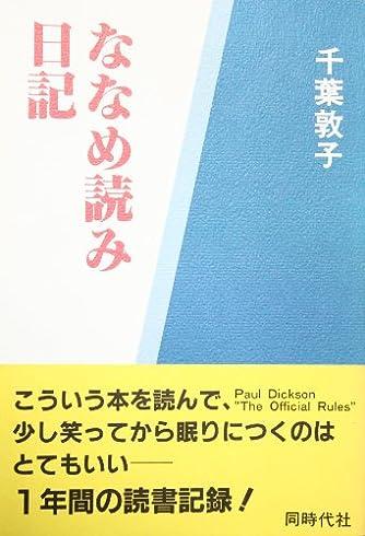 ななめ読み日記