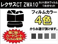 TOYOTA トヨタ レクサスCT 車種別 カット済み カーフィルム ZWA10 / スモーク