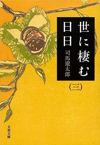 新装版 世に棲む日日 (3) (文春文庫)