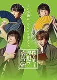 【DVD】僕ら的には理想の落語 三巻[DVD]