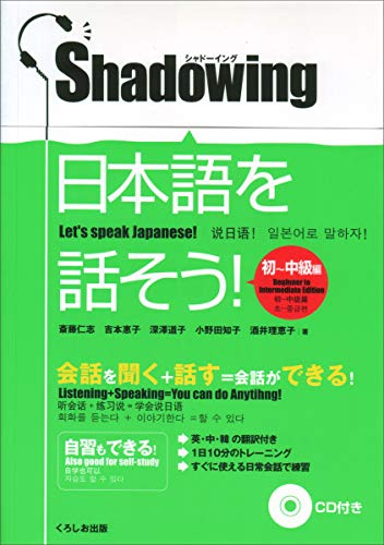 Shadowing - Beginner to Intermediate Edition + CD  ( japonais/anglais/chinois/coréen): Let's Speak Japanese Beginner to Intermediate Edition (English - Chinese - Koren)