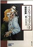 インタビュー・ウィズ・ヴァンパイア (ソノラマコミック文庫)