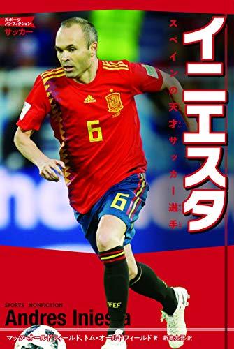 イニエスタ スペインの天才サッカー選手 (スポーツノンフィクション サッカー)