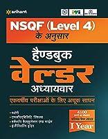 NSQF (Level 5) ke anusar Handbook Welder Adhyayavar Ek varshiya Parikshayo ke liye achuk sadhan 2020