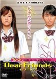 Dear Friends ディア フレンズ[DVD]