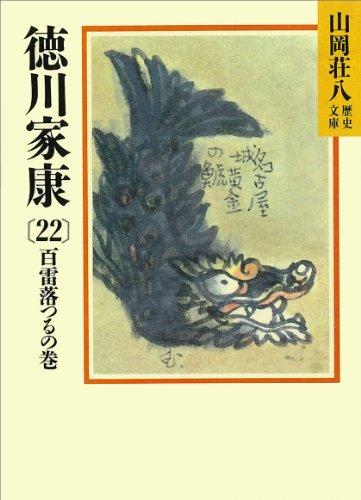 徳川家康(22) 百雷落つるの巻 (山岡荘八歴史文庫)