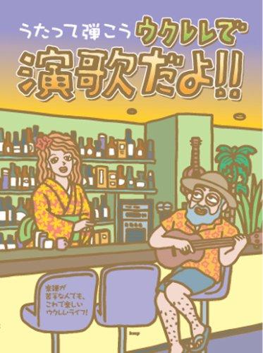 ケイ・エム・ピー『ウクレレ弾き語り うたって弾こう ウクレレで演歌だよ!!』