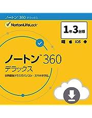ノートン 360 デラックス セキュリティソフト(最新)|1年3台版|オンラインコード版|Win/Mac/iOS/Android対応【PC/スマホ対応】