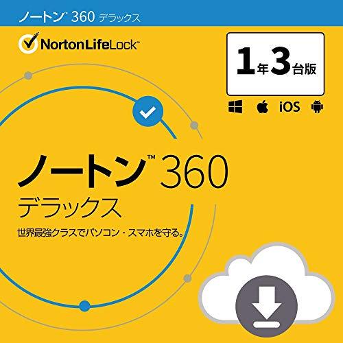 ノートン 360 デラックス セキュリティソフト(最新)|1年3台版|オンラインコード版|Win Mac iOS Android対応PC スマホ対応