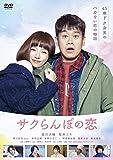 サクらんぼの恋 [DVD]