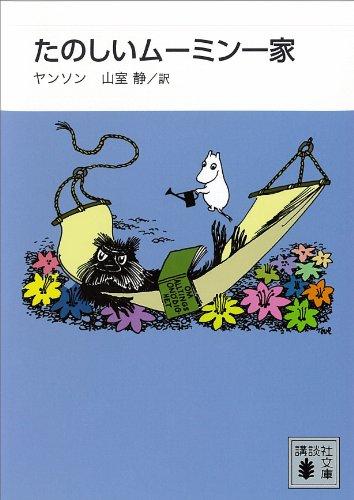 新装版 たのしいムーミン一家 (講談社文庫)