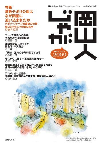 岡山人じゃが2009