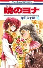 暁のヨナ 第10巻 (花とゆめCOMICS)