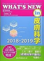 WHAT'S NEW in皮膚科学 2018ー2019―Dermatology Year Book
