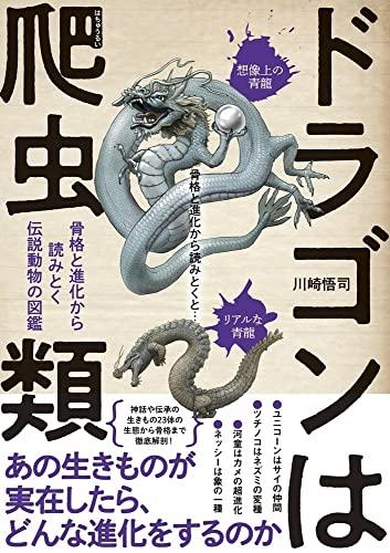 ドラゴンは爬虫類~骨格と進化から読みとく伝説動物の図鑑