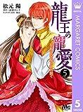 龍王の寵愛 花嫁は草原に乱れ咲く 5 (マーガレットコミックスDIGITAL)
