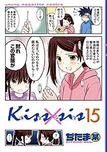 Kiss×sis 15巻 表紙画像