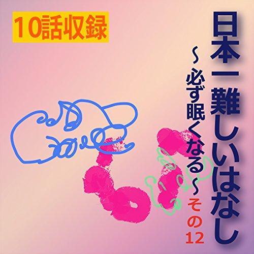 『日本一難しいはなし〜必ず眠くなる〜その12 (10話収録)』のカバーアート