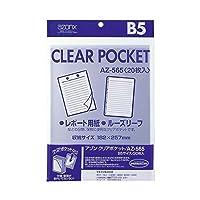 (業務用セット) アゾン クリアポケット OPP0.06mm厚 AZ-565 20枚入 〔×5セット〕